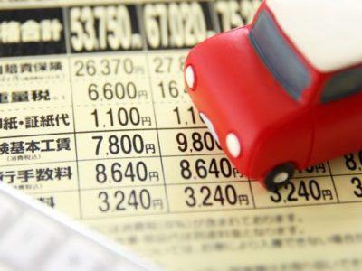 車検の料金表